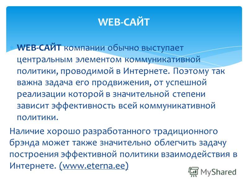 WEB-САЙТ компании обычно выступает центральным элементом коммуникативной политики, проводимой в Интернете. Поэтому так важна задача его продвижения, от успешной реализации которой в значительной степени зависит эффективность всей коммуникативной поли