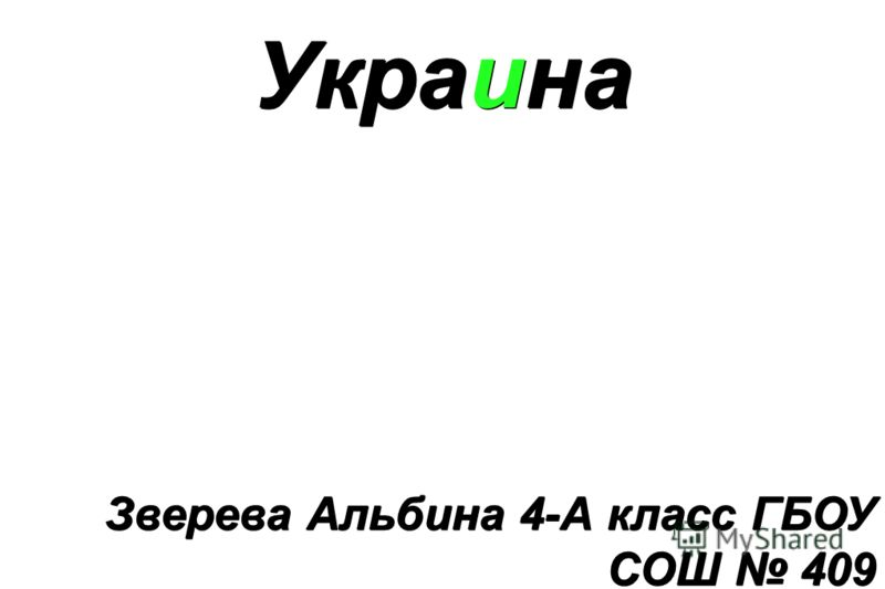 Украина Зверева Альбина 4-А класс ГБОУ СОШ 409