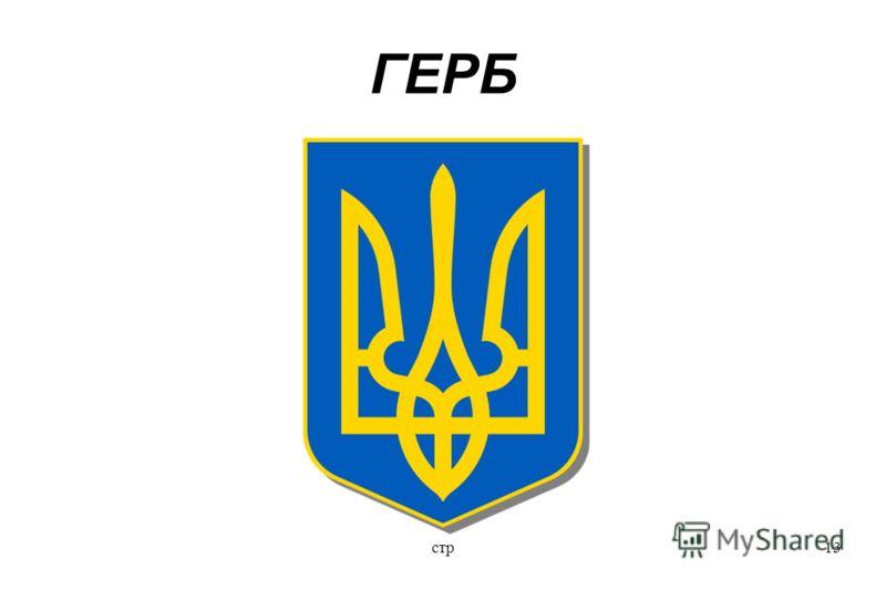 стр13 ГЕРБ