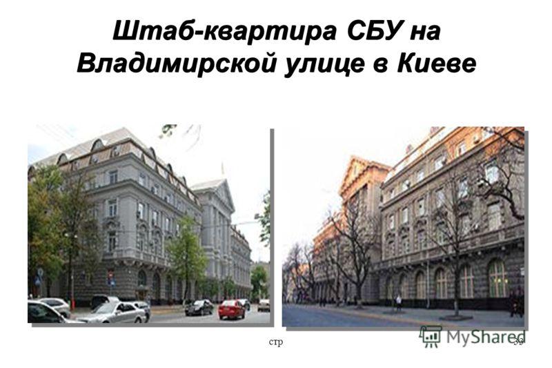 стр33 Штаб-квартира СБУ на Владимирской улице в Киеве