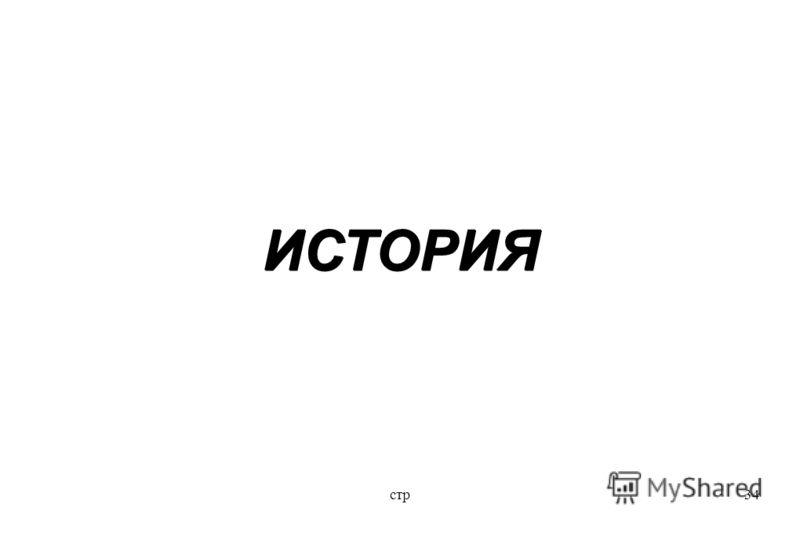 стр34 ИСТОРИЯ