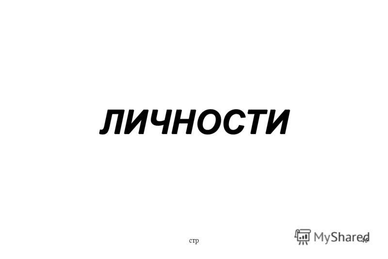 стр45 ЛИЧНОСТИ