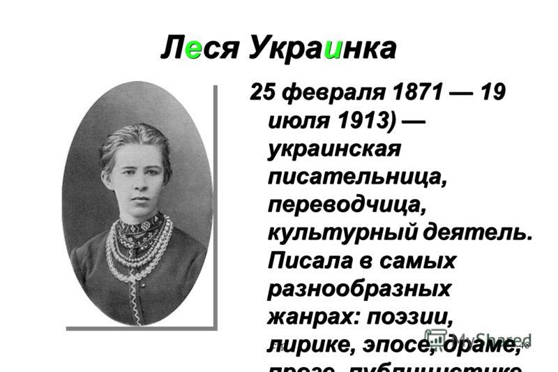 стр48 Леся Украинка 25 февраля 1871 19 июля 1913) украинская писательница, переводчица, культурный деятель. Писала в самых разнообразных жанрах: поэзии, лирике, эпосе, драме, прозе, публицистике.