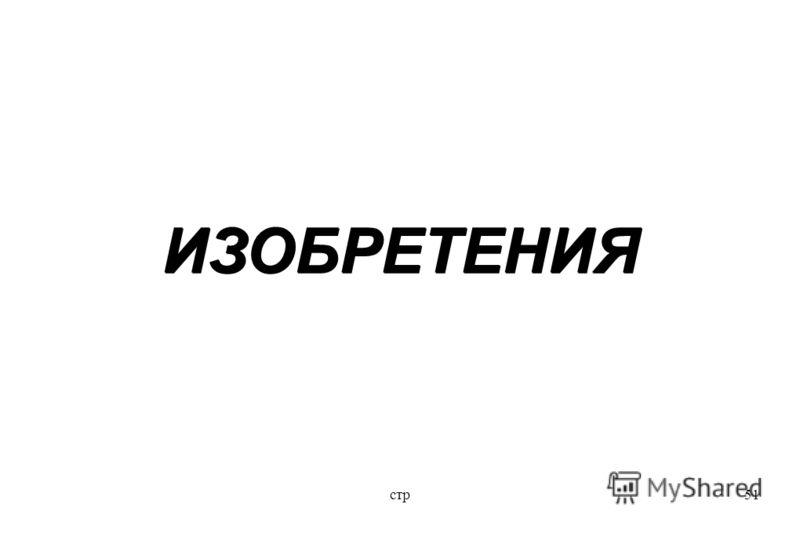 стр51 ИЗОБРЕТЕНИЯ