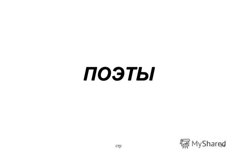 стр54 ПОЭТЫ
