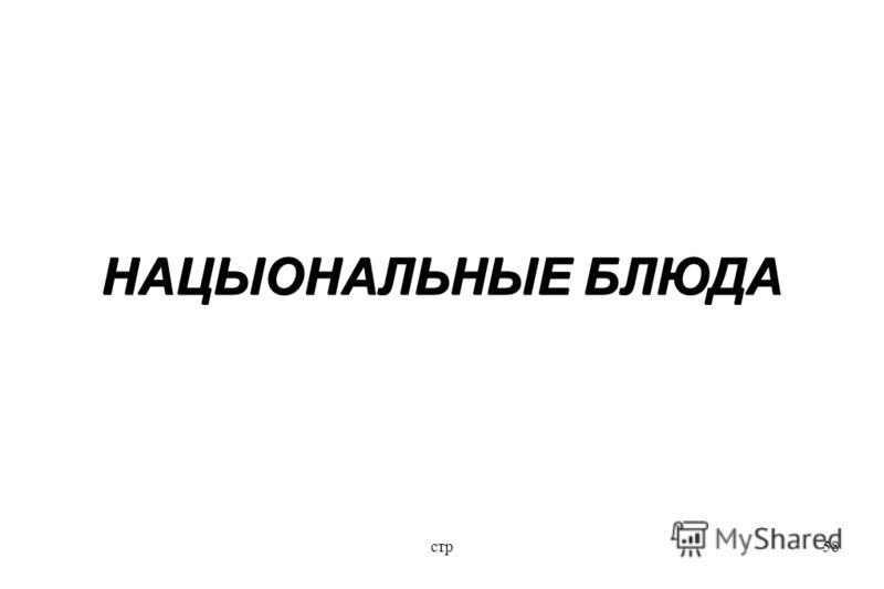 стр58 НАЦЫОНАЛЬНЫЕ БЛЮДА