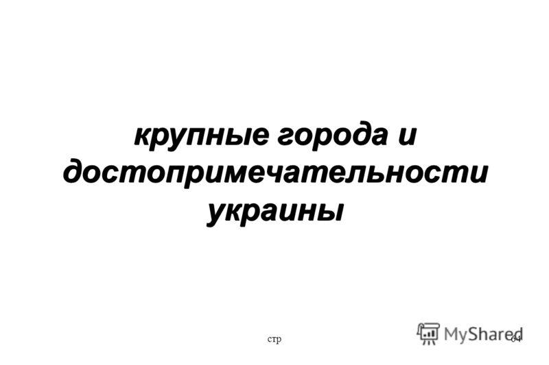 стр64 крупные города и достопримечательности украины
