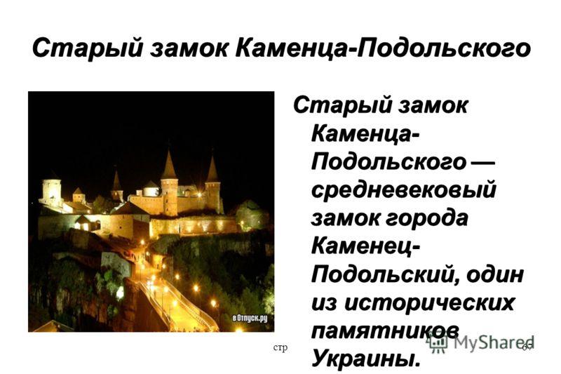 стр67 Старый замок Каменца-Подольского Старый замок Каменца- Подольского средневековый замок города Каменец- Подольский, один из исторических памятников Украины.