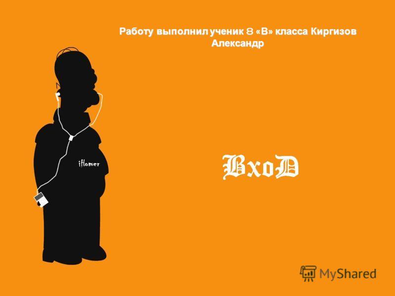 Работу выполнил ученик 8 « В » класса Киргизов Александр