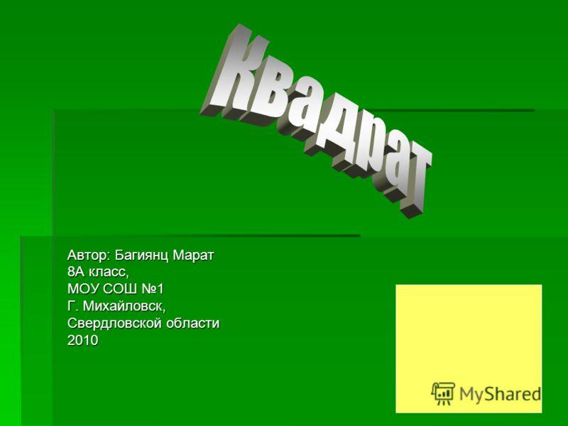 Автор: Багиянц Марат 8А класс, МОУ СОШ 1 Г. Михайловск, Свердловской области 2010