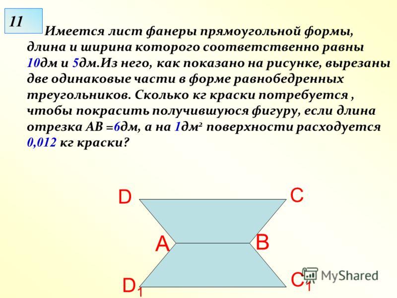 А Имеется лист фанеры прямоугольной формы, длина и ширина которого соответственно равны 10 дм и 5 дм.Из него, как показано на рисунке, вырезаны две одинаковые части в форме равнобедренных треугольников. Сколько кг краски потребуется, чтобы покрасить
