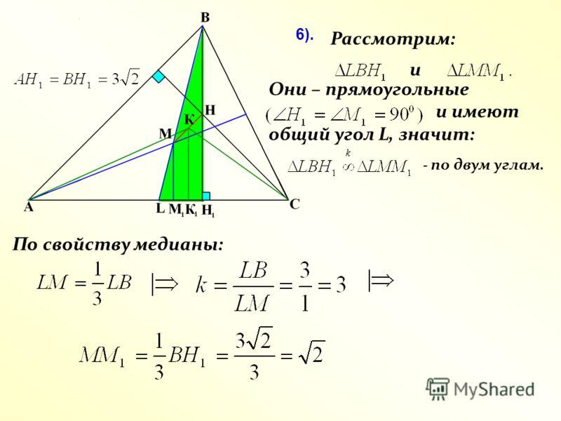 Они – прямоугольные и имеют общий угол L, значит: - по двум углам. По свойству медианы: 6). Рассмотрим: и
