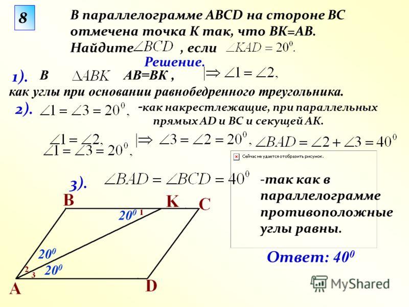 В АВ=ВК, как углы при основании равнобедренного треугольника. В параллелограмме ABCD на стороне ВС отмечена точка К так, что ВК=АВ. Найдите, если - как накрестлежащие, при параллельных прямых AD и ВС и секущей АК. Решение. 2). 8 20 0 1). -так как в п