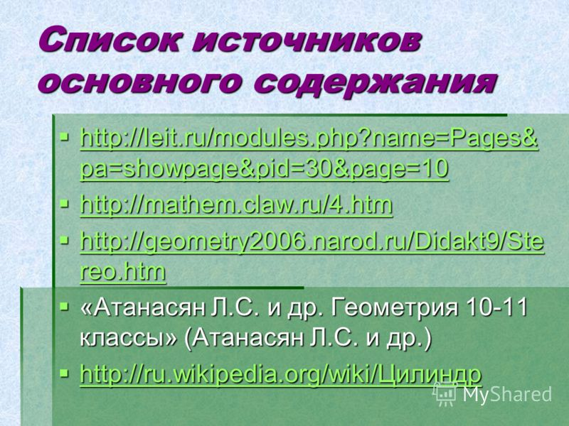 Список источников основного содержания http://leit.ru/modules.php?name=Pages& pa=showpage&pid=30&page=10 http://leit.ru/modules.php?name=Pages& pa=showpage&pid=30&page=10 http://leit.ru/modules.php?name=Pages& pa=showpage&pid=30&page=10 http://leit.r
