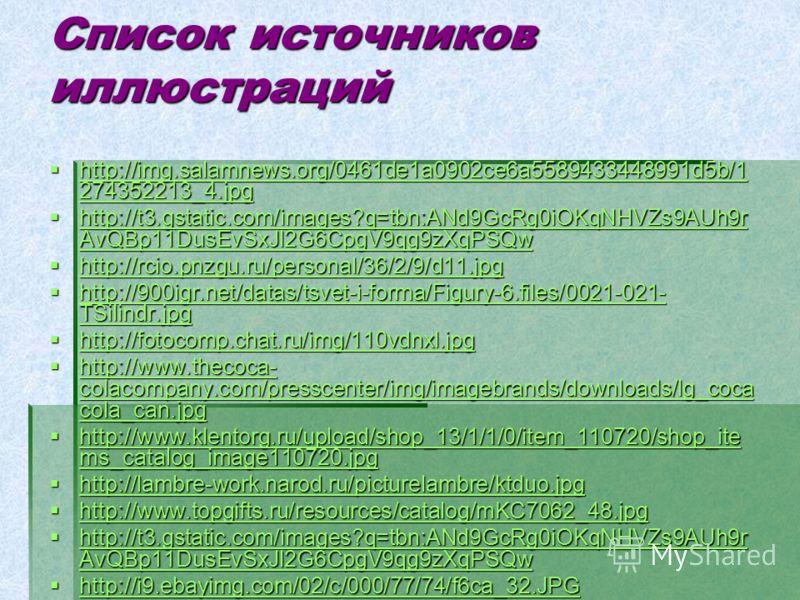 Список источников иллюстраций http://img.salamnews.org/0461de1a0902ce6a5589433448991d5b/1 274352213_4.jpg http://img.salamnews.org/0461de1a0902ce6a5589433448991d5b/1 274352213_4.jpg http://img.salamnews.org/0461de1a0902ce6a5589433448991d5b/1 27435221