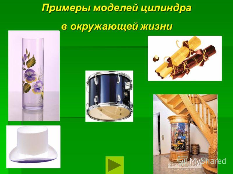 Примеры моделей цилиндра в окружающей жизни