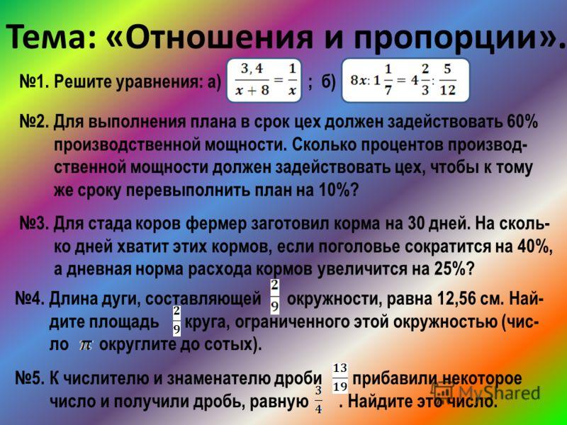 Тема: «Отношения и пропорции». 1. Решите уравнения: а) ; б) 2. Для выполнения плана в срок цех должен задействовать 60% производственной мощности. Сколько процентов производ- ственной мощности должен задействовать цех, чтобы к тому же сроку перевыпол