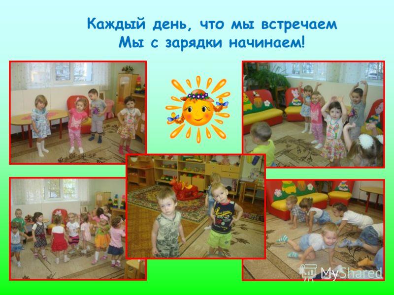 Утром встали малыши Снова в садик все пришли. Воспитатели: Кунаккулова Ляля Александровна Султанова Мадина Далгатовна Вам мы рады, как всегда, Поздоровайтесь, друзья!