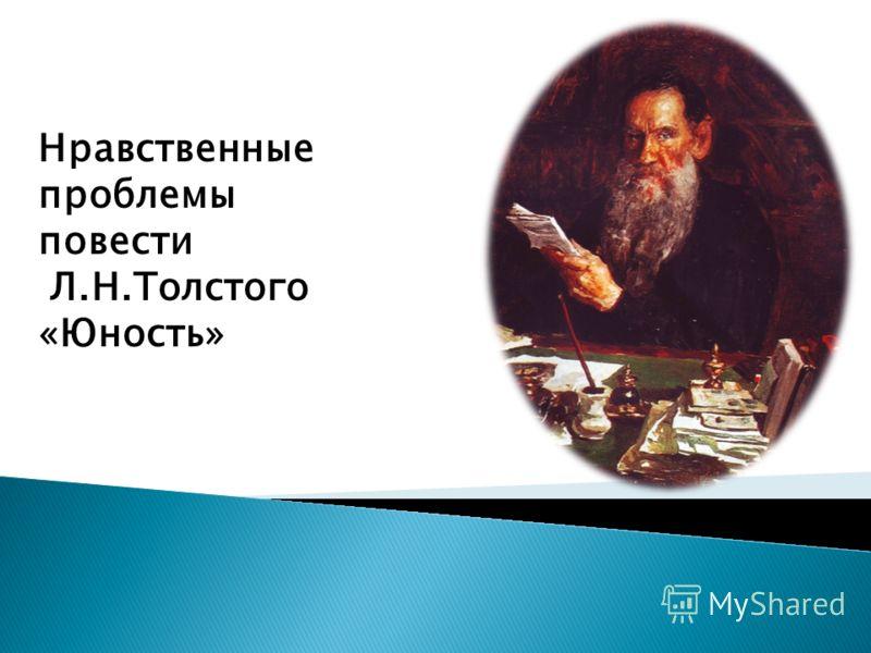 Нравственные проблемы повести Л.Н.Толстого «Юность»