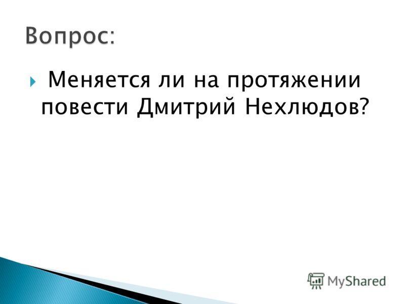 Меняется ли на протяжении повести Дмитрий Нехлюдов?