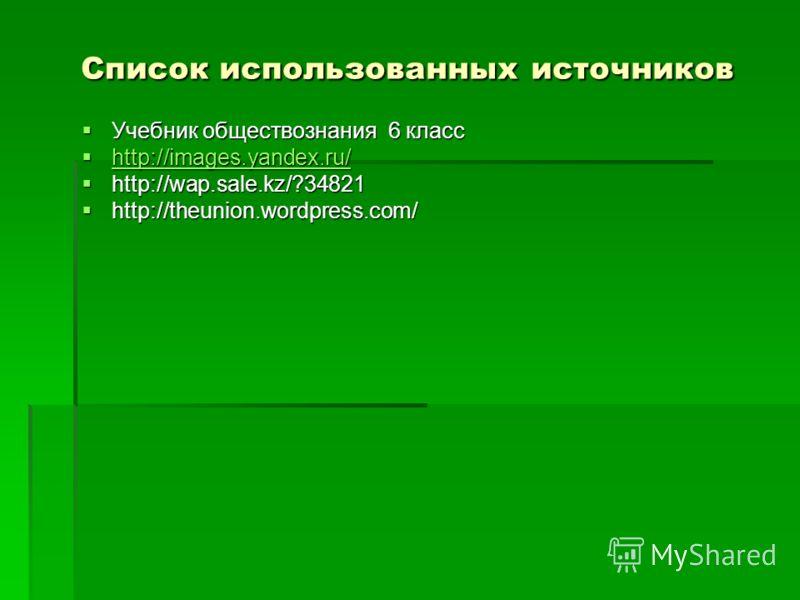 Список использованных источников Учебник обществознания 6 класс Учебник обществознания 6 класс http://images.yandex.ru/ http://images.yandex.ru/ http://images.yandex.ru/ http://wap.sale.kz/?34821 http://wap.sale.kz/?34821 http://theunion.wordpress.co