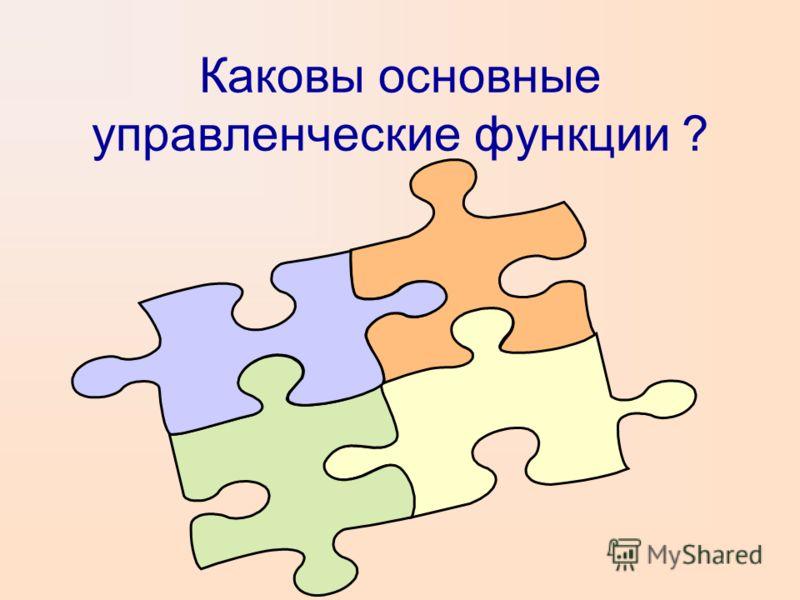 Каковы основные управленческие функции ?