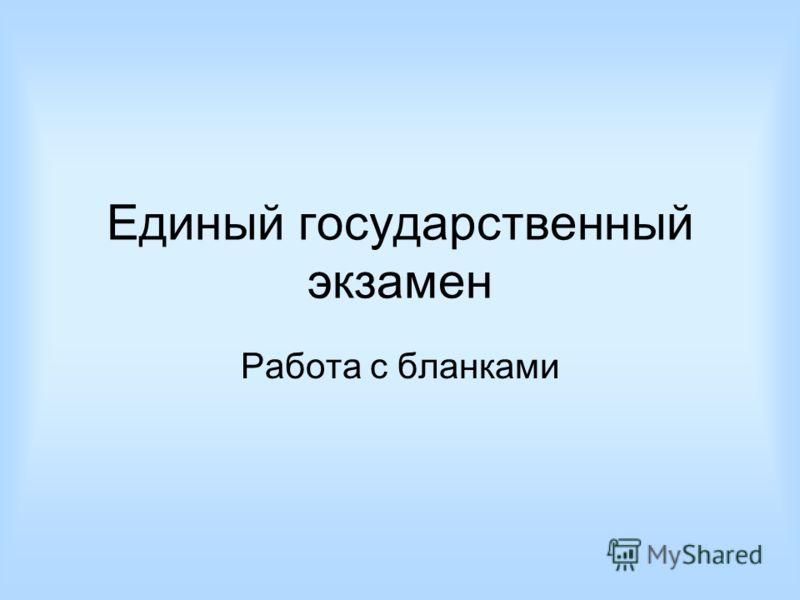 Единый государственный экзамен Работа с бланками