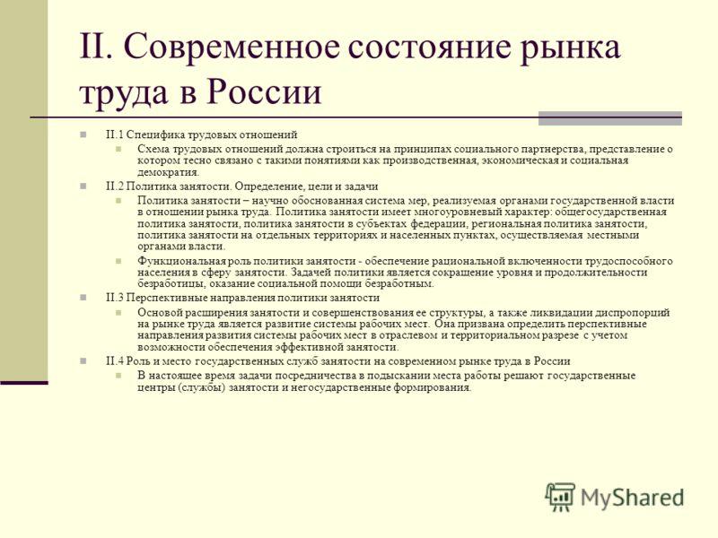 II. Современное состояние рынка труда в России II.1 Специфика трудовых отношений Схема трудовых отношений должна строиться на принципах социального партнерства, представление о котором тесно связано с такими понятиями как производственная, экономичес