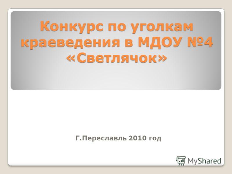 Конкурс по уголкам краеведения в МДОУ 4 «Светлячок» Г.Переславль 2010 год