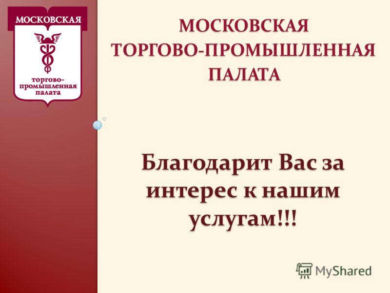 МОСКОВСКАЯ ТОРГОВО-ПРОМЫШЛЕННАЯ ПАЛАТА Благодарит Вас за интерес к нашим услугам!!!