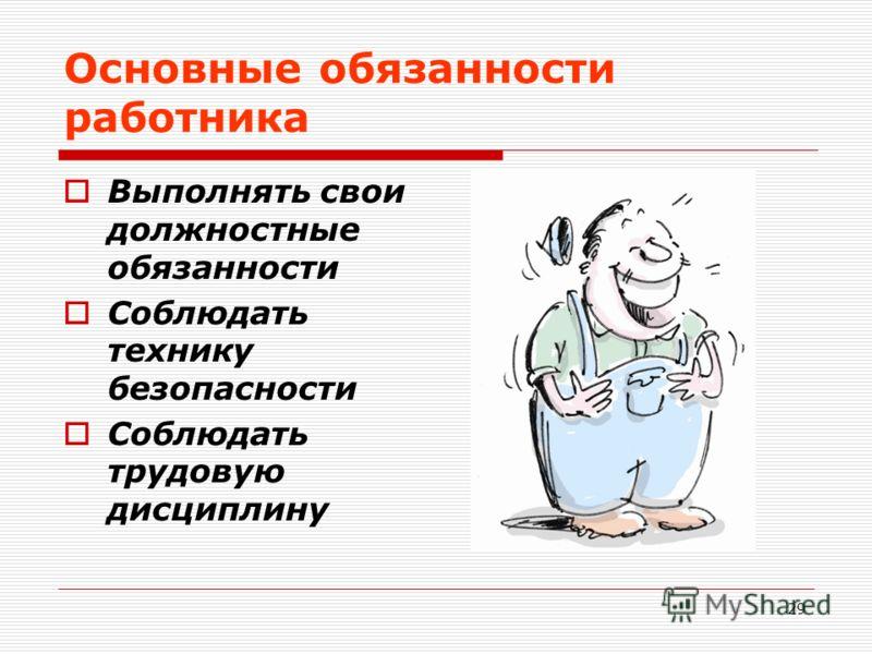 29 Основные обязанности работника Выполнять свои должностные обязанности Соблюдать технику безопасности Соблюдать трудовую дисциплину