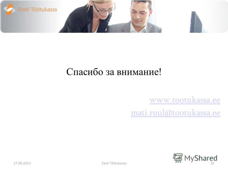 Спасибо за внимание! www.tootukassa.ee mati.ruul@tootukassa.ee 10Eesti Töötukassa 27.06.2013