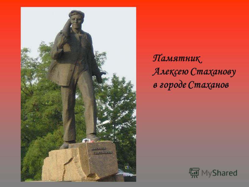 Памятник Алексею Стаханову в городе Стаханов