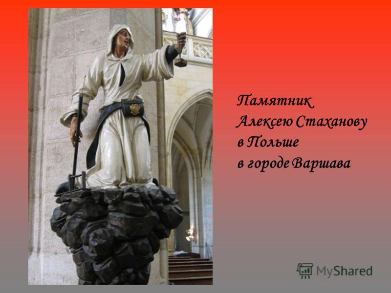 Памятник Алексею Стаханову в Польше в городе Варшава