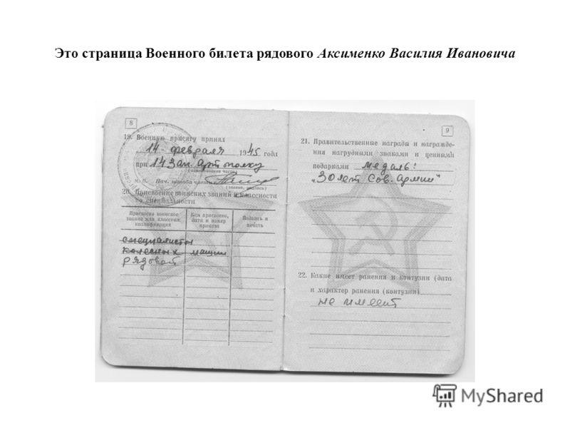 Это страница Военного билета рядового Аксименко Василия Ивановича