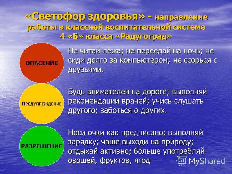 «Светофор здоровья» - направление работы в классной воспитательной системе 4 «Б» класса «Радугоград» Не читай лежа; не переедай на ночь; не сиди долго за компьютером; не ссорься с друзьями. Будь внимателен на дороге; выполняй рекомендации врачей; учи