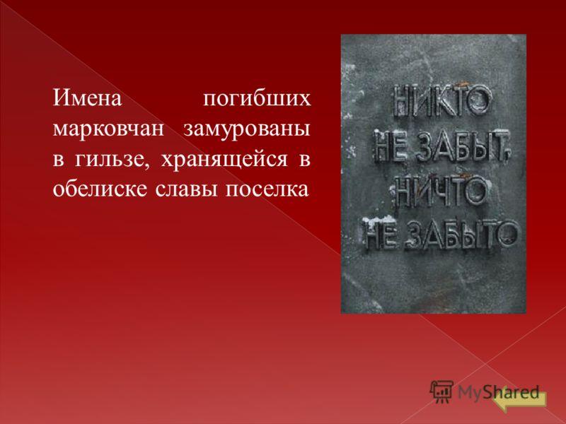 Имена погибших марковчан замурованы в гильзе, хранящейся в обелиске славы поселка