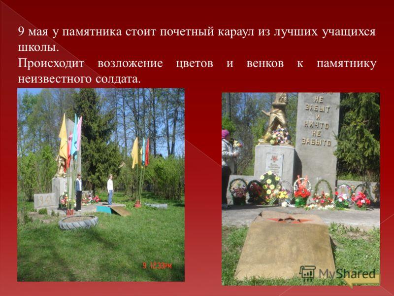 9 мая у памятника стоит почетный караул из лучших учащихся школы. Происходит возложение цветов и венков к памятнику неизвестного солдата.