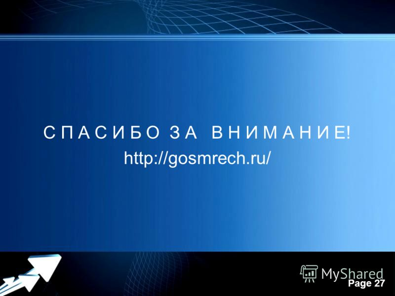 Powerpoint Templates Page 27 С П А С И Б О З А В Н И М А Н И Е! http://gosmrech.ru/