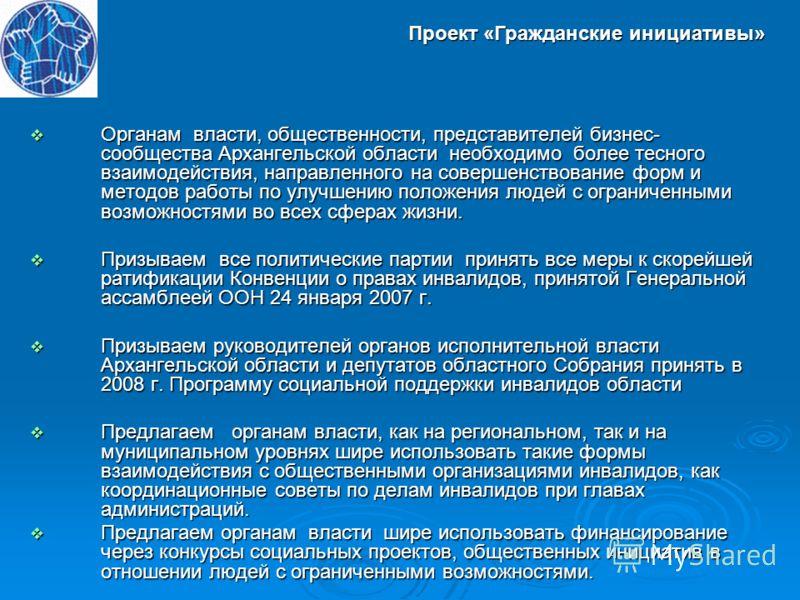Органам власти, общественности, представителей бизнес- сообщества Архангельской области необходимо более тесного взаимодействия, направленного на совершенствование форм и методов работы по улучшению положения людей с ограниченными возможностями во вс