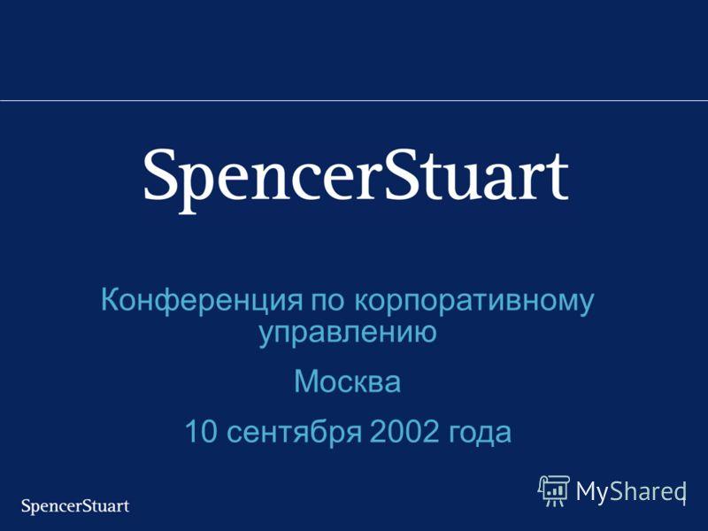 1 Конференция по корпоративному управлению Москва 10 сентября 2002 года