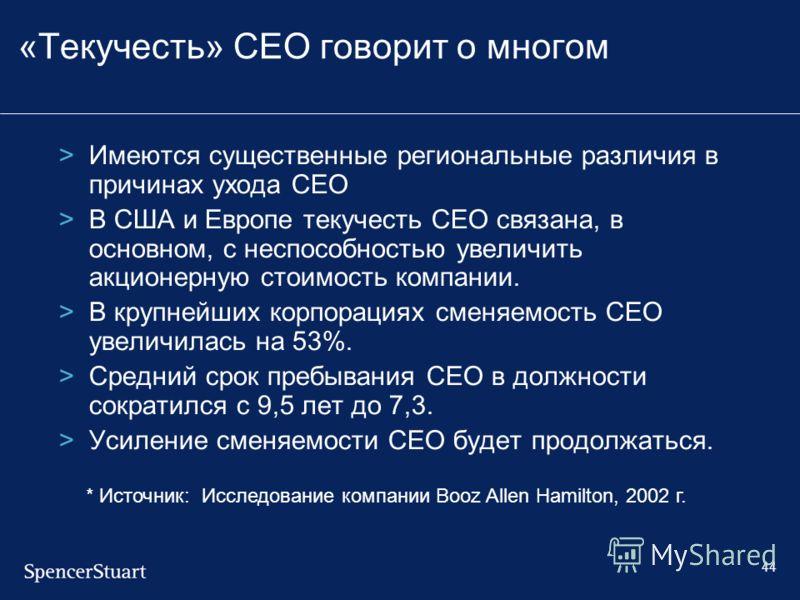 44 «Текучесть» CEO говорит о многом >Имеются существенные региональные различия в причинах ухода CEO >В США и Европе текучесть CEO связана, в основном, с неспособностью увеличить акционерную стоимость компании. >В крупнейших корпорациях сменяемость C