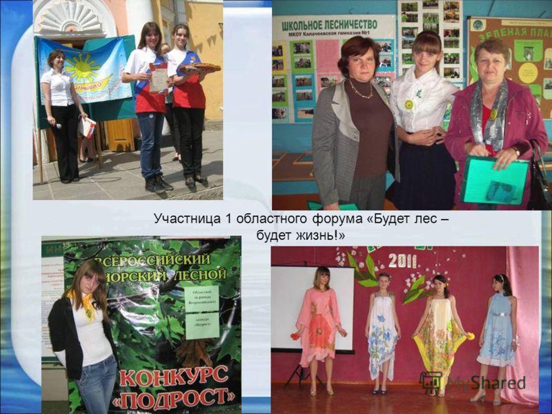 Участница 1 областного форума «Будет лес – будет жизнь!»