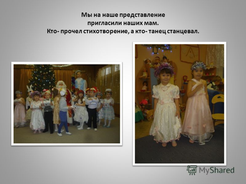 Мы на наше представление пригласили наших мам. Кто- прочел стихотворение, а кто- танец станцевал.