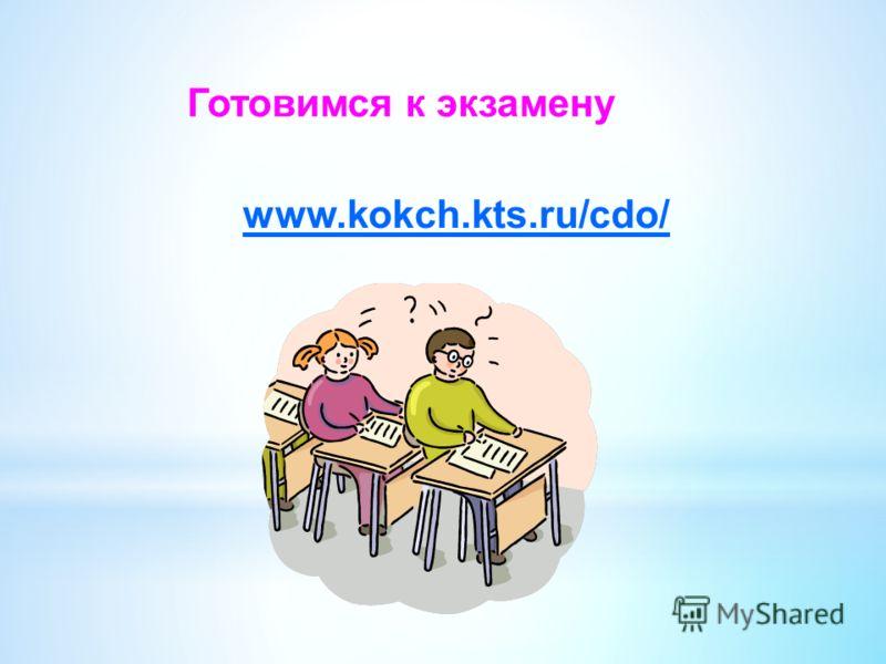 Готовимся к экзамену www.kokch.kts.ru/cdo/