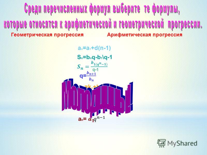 Геометрическая прогрессияАрифметическая прогрессия а n =a 1 +d(n-1) q-1 a n =k n +b S n = (a 1 +a n )n\2 d=a n+1 -a n