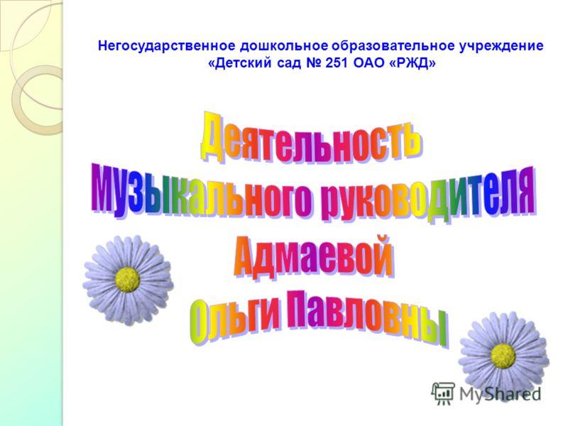 Негосударственное дошкольное образовательное учреждение «Детский сад 251 ОАО «РЖД»