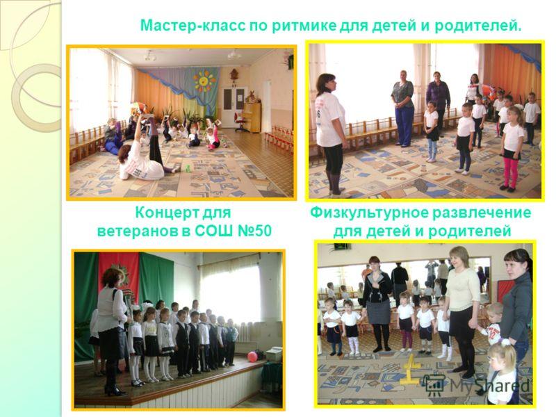 Мастер-класс по ритмике для детей и родителей. Концерт для ветеранов в СОШ 50 Физкультурное развлечение для детей и родителей