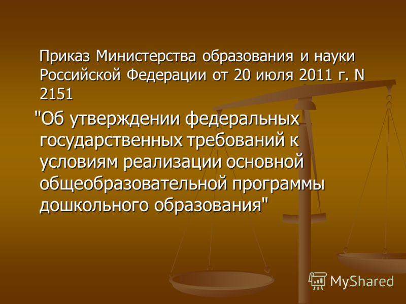 Приказ Министерства образования и науки Российской Федерации от 20 июля 2011 г. N 2151 Приказ Министерства образования и науки Российской Федерации от 20 июля 2011 г. N 2151