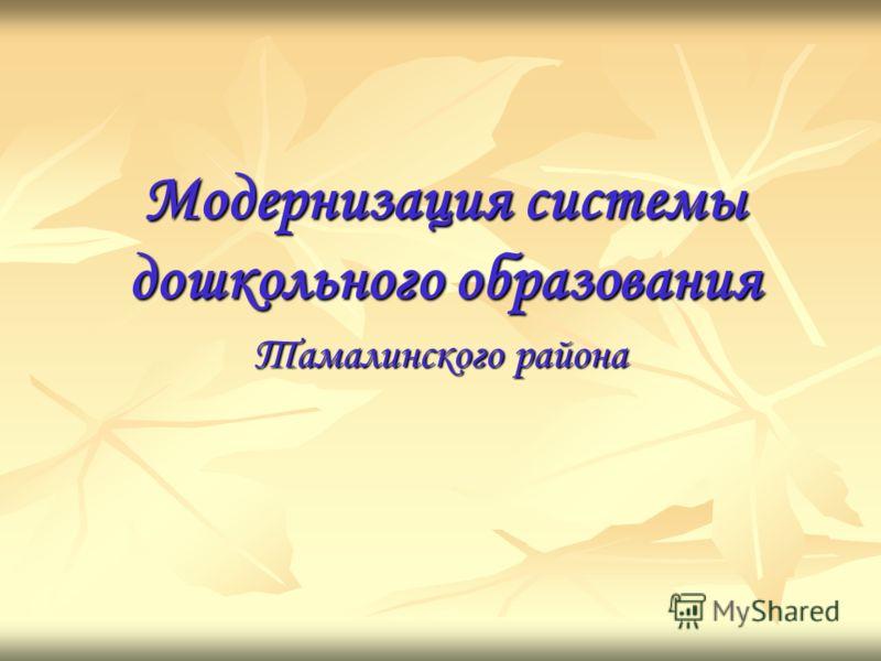 Модернизация системы дошкольного образования Тамалинского района